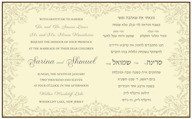 Wedding Invitation Wording English: 1000+ Images About Hebrew Jewish Wedding Invitations On