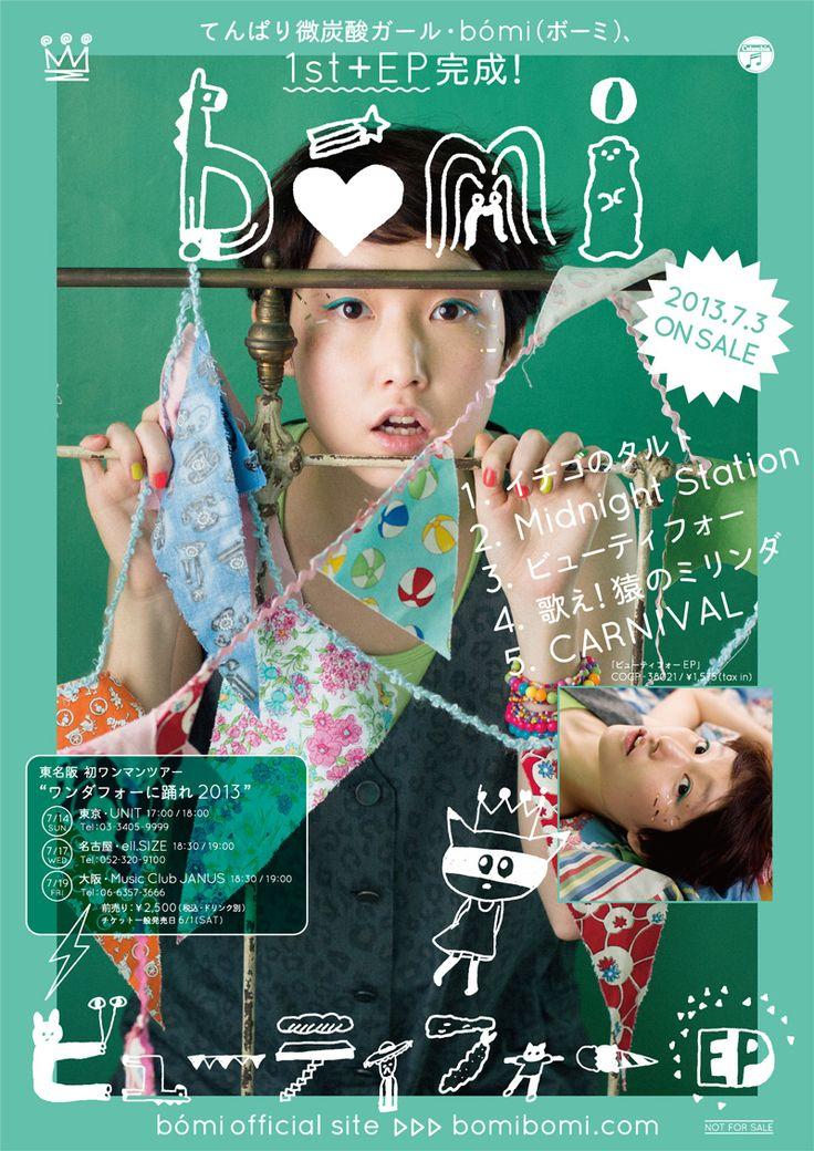 Japanese Poster: Bomi Beautiful EP. NNNNY / Taeko Isu. 2013