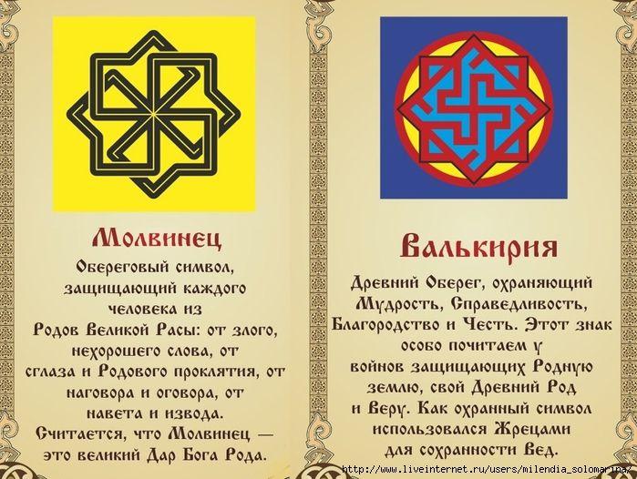 славянские символы и их значение фото сайте представлен наиболее