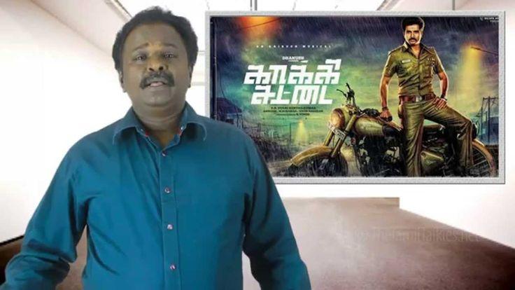 Kaaki Sattai Review - Kaakki Sattai - SivaKarthikeyan, Anirudh - Tamil Talkies https://allcinemanews.com/video/kaaki-sattai-review-kaakki-sattai-sivakarthikeyan-anirudh-tamil-talkies/ #LatestMovieReviews, #LatestTamilMovieReview, #TamilTalkies