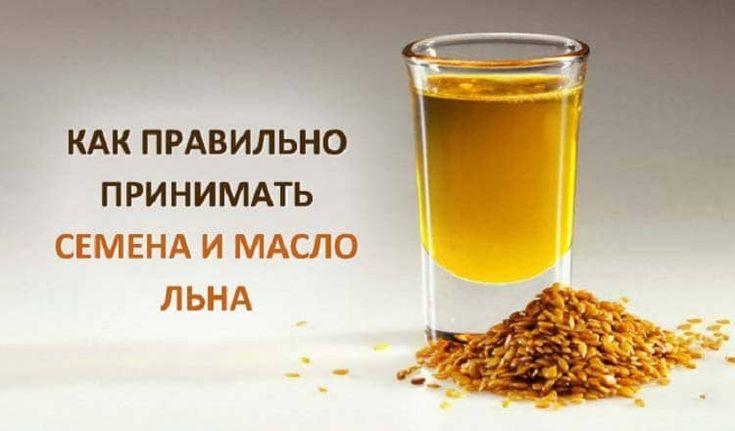 Как правильно пить льняное масло и принимать семена льна