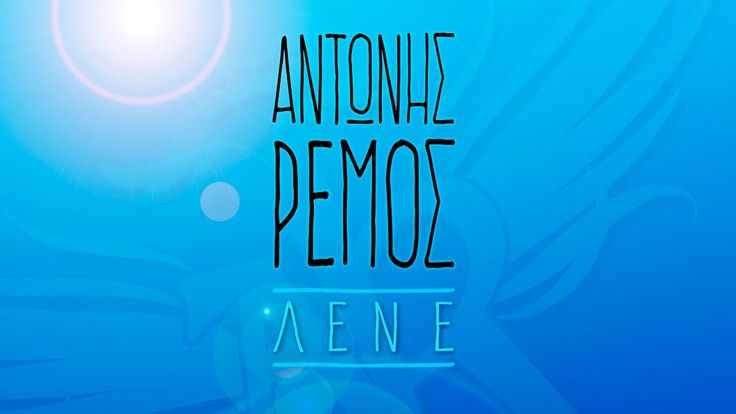 Αντώνης Ρέμος - Λένε | Antonis Remos - Lene (Official Lyric Video HQ)