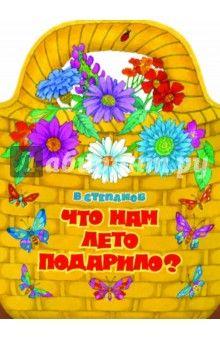 Сборник стихов для детей дошкольного возраста.