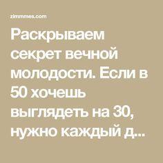 Раскрываем секрет вечной молодости. Если в 50 хочешь выглядеть на 30, нужно каждый день есть это по 1 ложке — ЦИМЕС