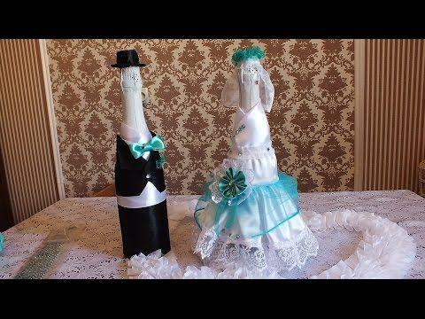 Украшение шампанского на свадьбу НЕВЕСТА - YouTube