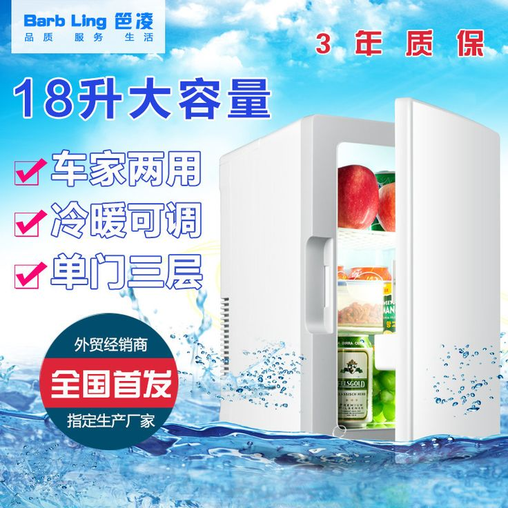 Free shipping 18L portable refrigerator car and portable refrigerator dual-purpose Mini Fridge household refrigerated