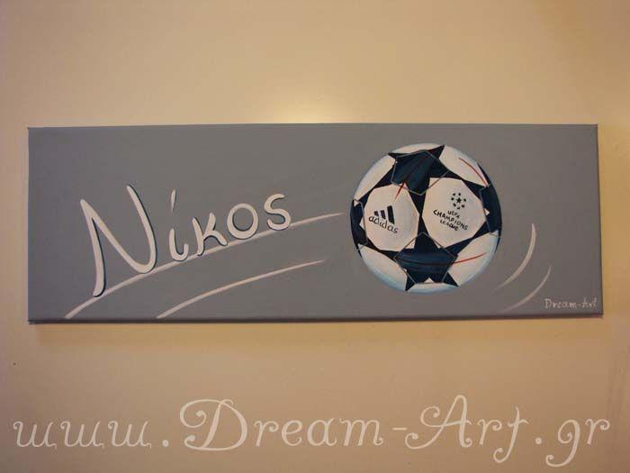 Ζωγραφική σε καμβά με θέμα τη μπάλα για το μικρό Νίκο