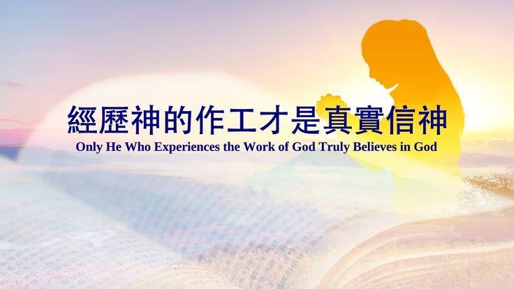 全能神話語朗誦《經歷神的作工才是真實信神》(選段)