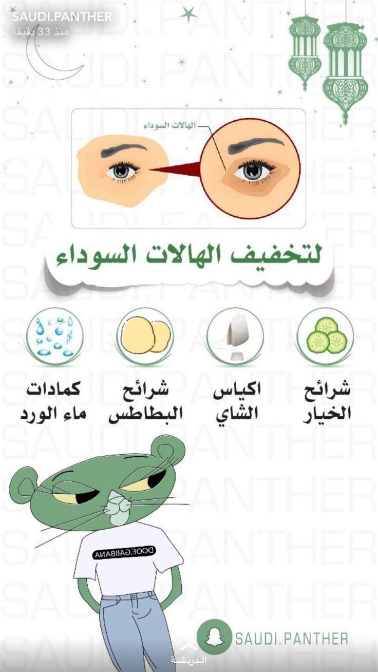 طريقة التخلص من الهالات السوداء Skin Care Diy Masks Natural Skin Care Diy Skin Care Women