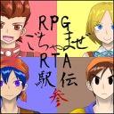 RPGごちゃまぜRTA駅伝コミュ