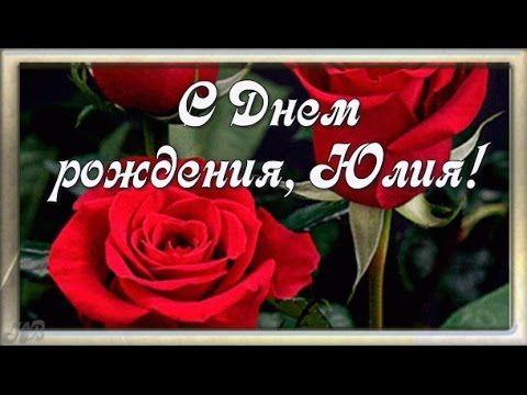 Поздравление с  Днем рождения для  Юлии ❖ Красивая видео открытка - YouTube