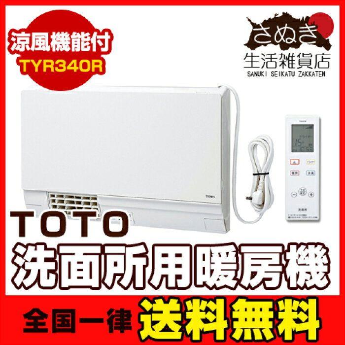 送料無料洗面所暖房機tototyr340r 暖房 洗面所 生活雑貨