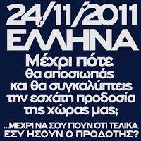 Ιερή Δήλωση Άρθρου 120 Ελληνικού Συντάγματος : Δράσεις στο Ωραιόκαστρο - λαθρομεταναστευτικό (5)