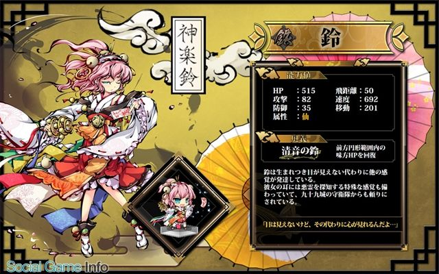 DMMとFUNYOURS JAPAN、美少女×妖怪×横スクロール進撃RPG『九十九姫』の事前登録を開始! 豊崎愛生さんと戸松遥さんの出演が決定 | Social Game Info