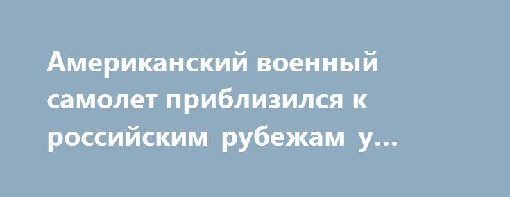 Американский военный самолет приблизился к российским рубежам у Крыма http://rusdozor.ru/2016/10/09/amerikanskij-voennyj-samolet-priblizilsya-k-rossijskim-rubezham-u-kryma/  Патрульный противолодочный самолет ВМС США Р-8А Poseidon, вылетевший утром ввоскресенье 9 октября савиабазы Сигонелла наСицилии, совершил разведывательный полет вблизи Крыма кюгу отполуострова, сообщает «Интерфакс». Как свидетельствуют данные западных сайтов, отслеживающих передвижения военной авиации, днем ранее…