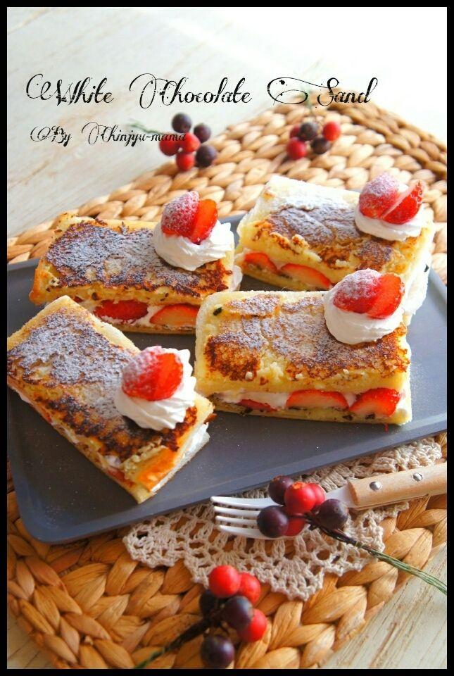 簡単【食パンとフライパンで】カリカリホワイトチョコのサンドケーキ と 友人達との再会 | 珍獣ママ オフィシャルブログ「珍獣ママのごはん。」Powered by Ameba