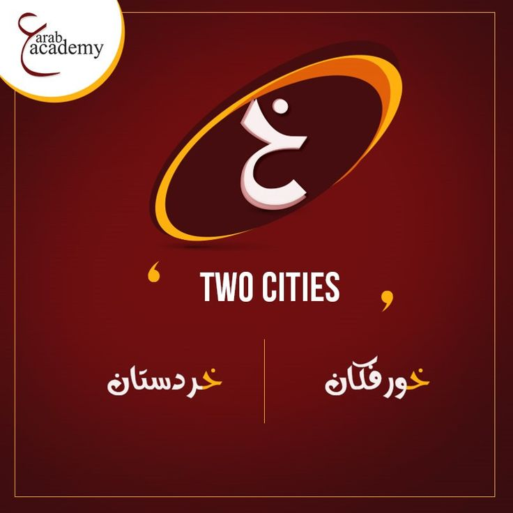The two countries that start with the seventh letter of the Arabic Alphabet http://www.arabacademy.com/