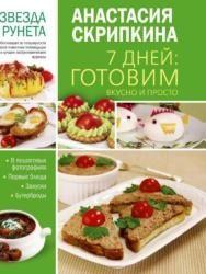 Анастасия Скрипкина - Лучшие рецепты Анастасии Скрипкиной