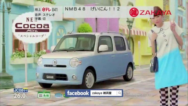 Daihatsu Cocoa Tv Cm 16s 2013 Cocoa Tv Cm 16s Http Www