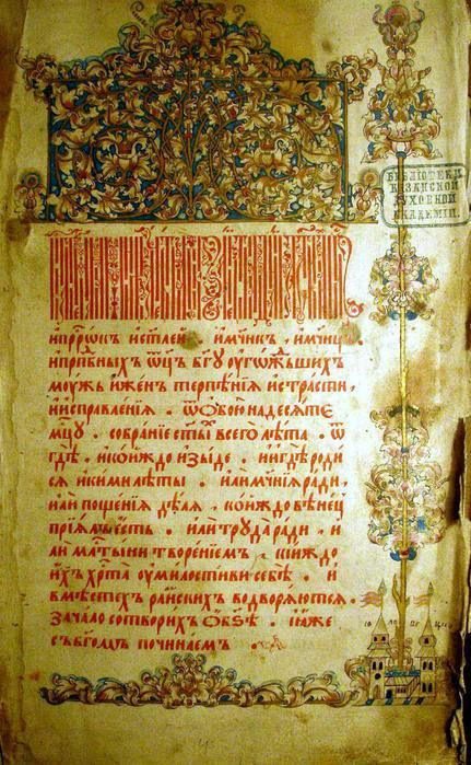 Образец орнамента на переплётах рукописных книг