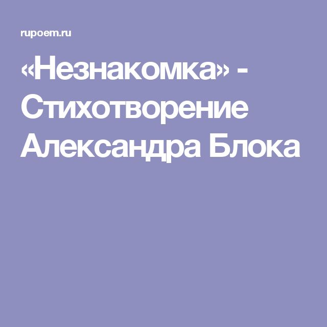 «Незнакомка» - Стихотворение Александра Блока