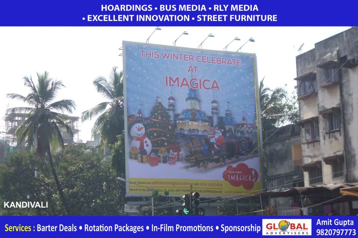 Adlabs Imagica - Indias first international standard theme park Outdoor Advertising Agency - Global Advertisers: The Ultimate Choice in Outdoor Advertising Premium Quality Hoardings at Prominent Areas of Mumbai, Maharashtra For attractive package deals contact us now – Mr. Sanjeev Gupta -9820082849   ¬¬¬  www.globaladvertisers.in
