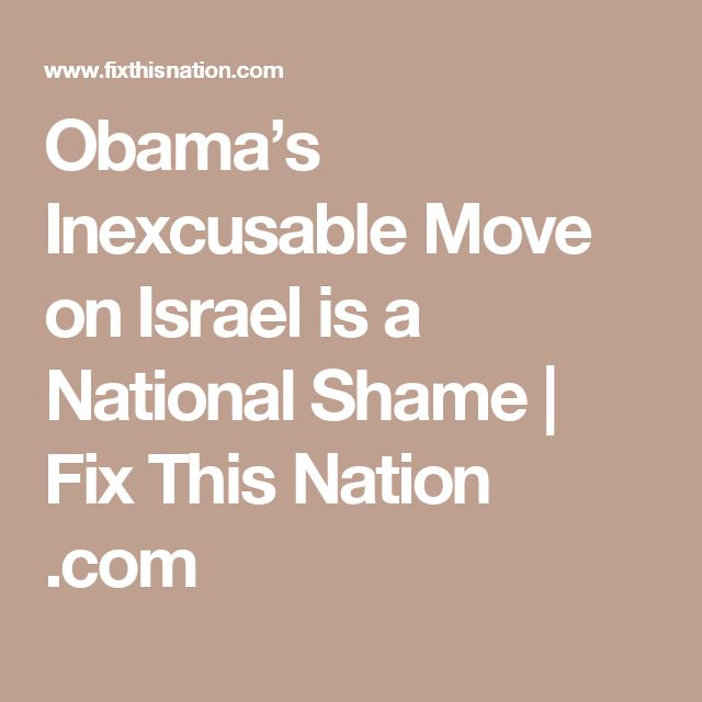 Obama's Inexcusable Move on Israel is a National Shame | Fix This Nation .com
