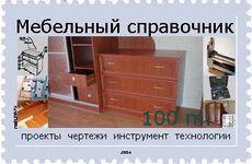Мебельный справочник