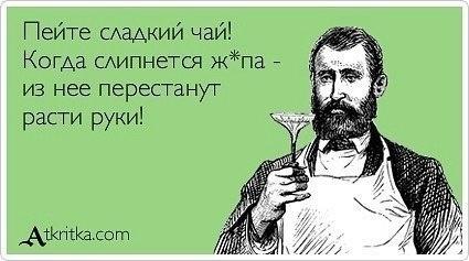 Пейте сладкий чай!