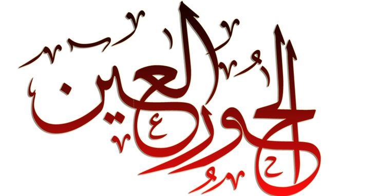 ما هي الحور العين في القرآن والسنة Ascii Arabic Calligraphy Blog