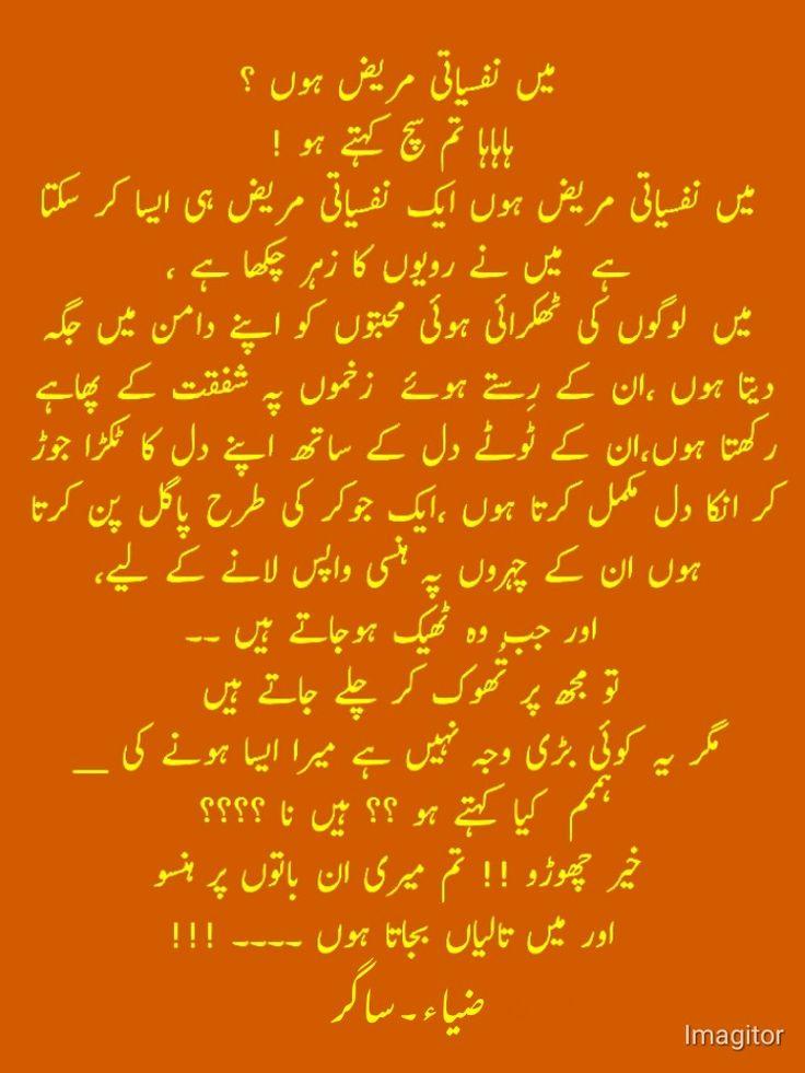 Pin by Zia Sagar on Zia's diary | Urdu poetry Poetry ...