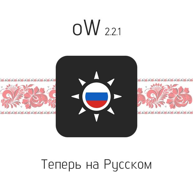New version 2.2.1 is Here! Add Russian Localization and fix minor bugs. Ready for iOS7. App Store Download link - https://itunes.apple.com/us/app/ow/id596100553?ls=1&mt=8# Hashtags: #ios7 #oweather #forecast #rus #russian #weather #sharing #русский #россия #прогноз #погода #app #application #update #appstore