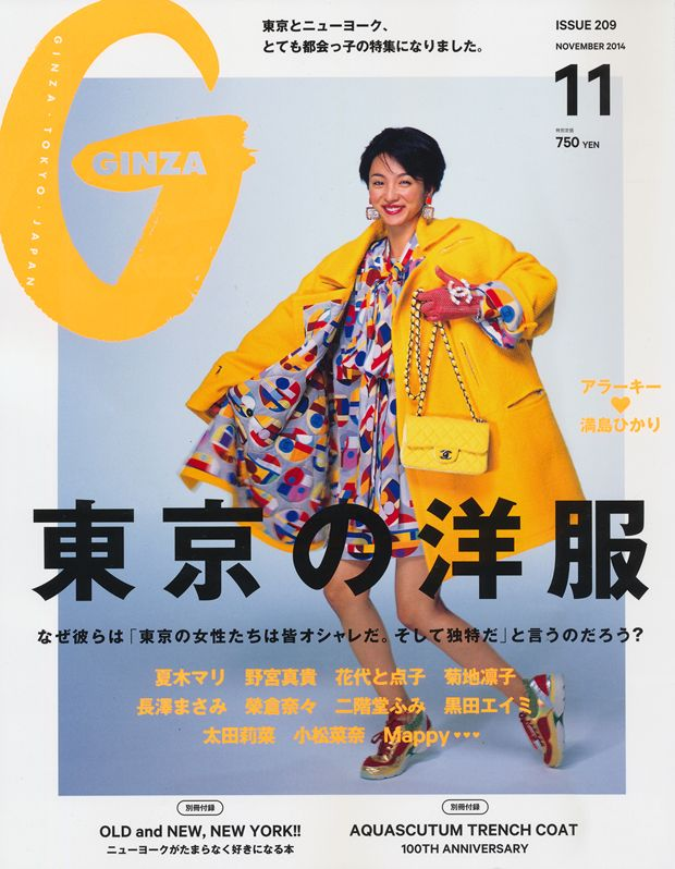 ginza 2014/11 cover  満島ひかり