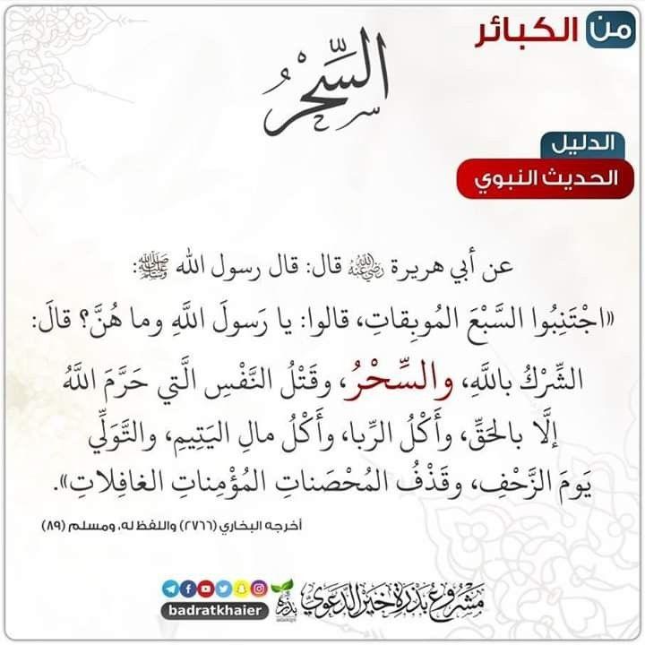 Pin By Alaa Butmah On Crochet A La Main Quran Quotes Love Quran Verses Islamic Quotes