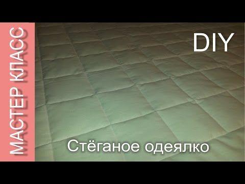 В видео-ролике представлен подробный поэтапный мастер-класс по пошиву детского стёганого одеяла на синтепоне. Подписаться / Subscribe - https://www.youtube.c...