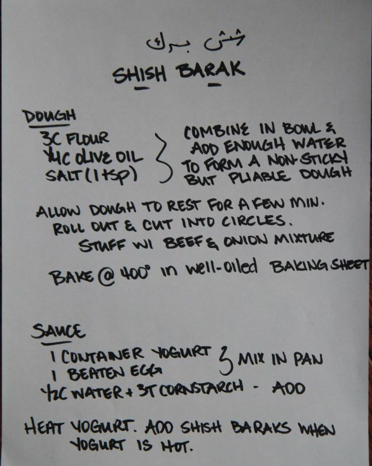 best shish barak recipe dumplings chicken
