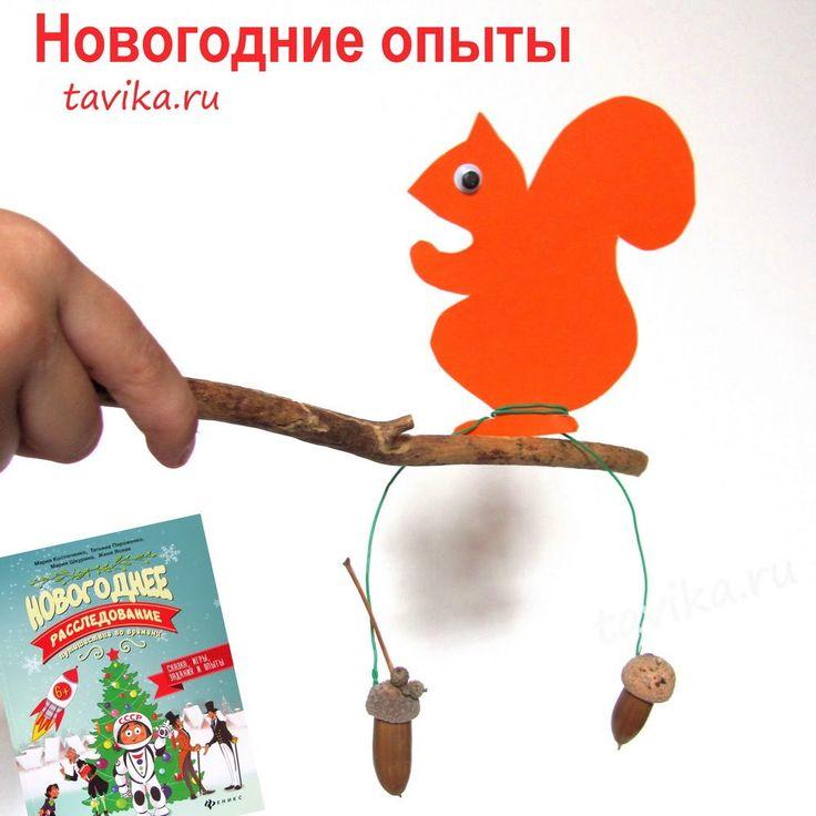 Белка - елочная игрушка своими руками