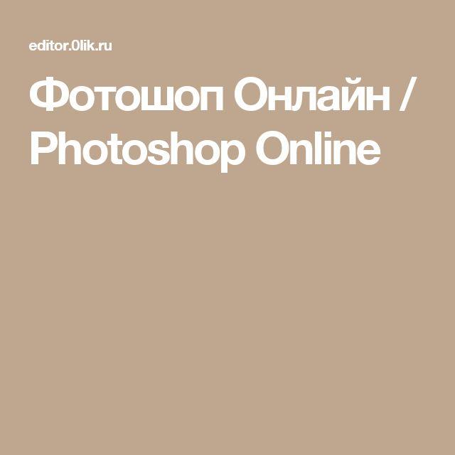 Фотошоп Онлайн / Photoshop Online