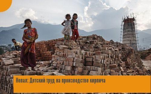 Непал: Детский труд на производстве кирпича