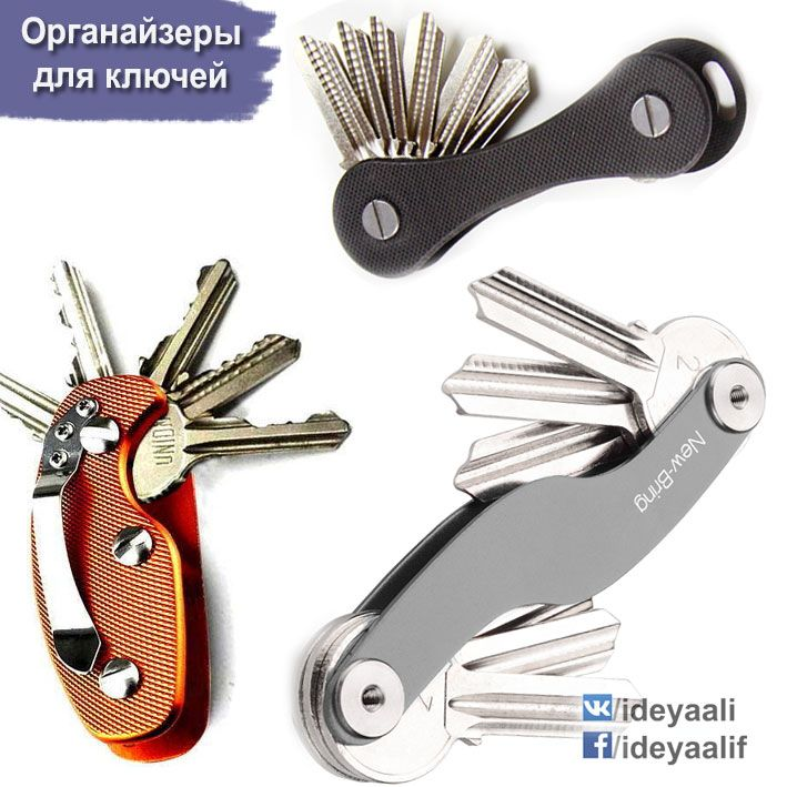 Органайзер для ключей #наз #edc #выживание http://ali.pub/8wu29
