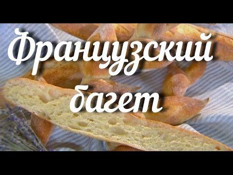 Багет рецепт в духовке классический французский как в пекарне