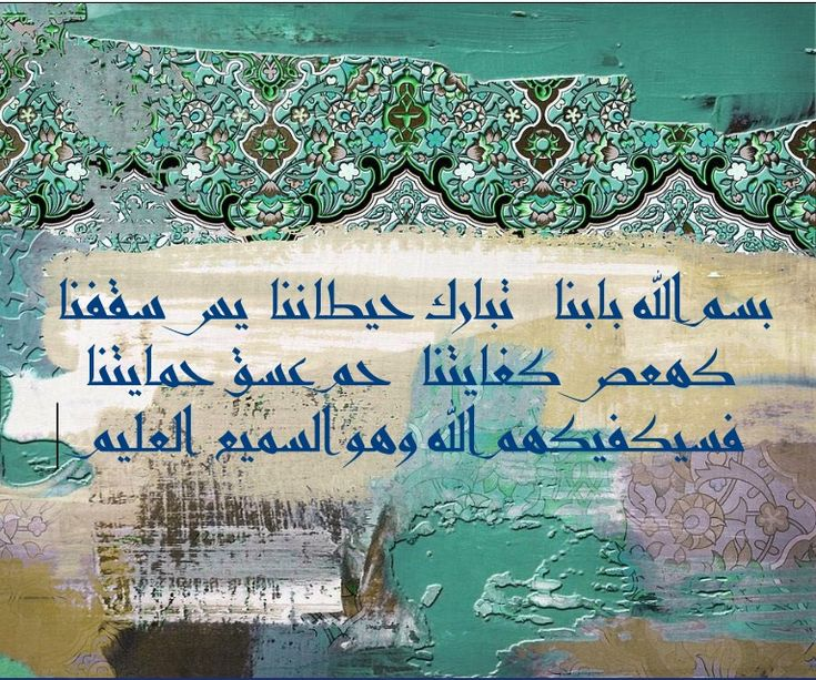 Pin by Mona H A.Raouf on Calligraphy II Islamic art