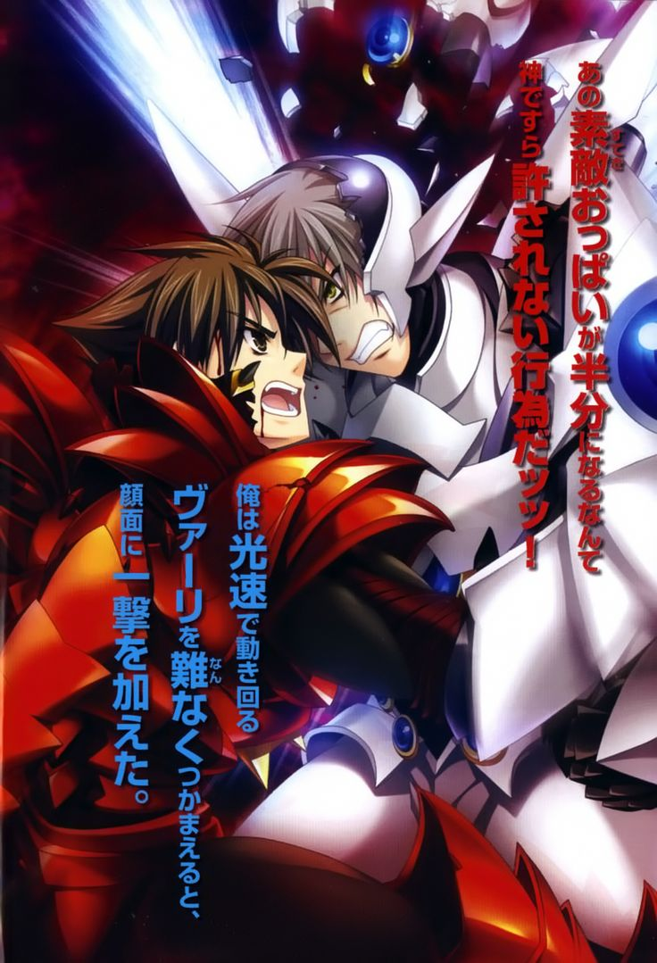 Highschool DxD, Issei vs Vali