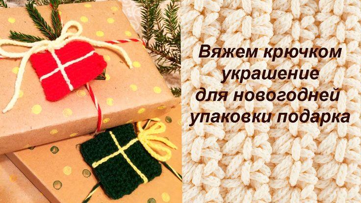 ❂❂❂ Вяжем крючком украшение для новогодней упаковки ❂❂❂