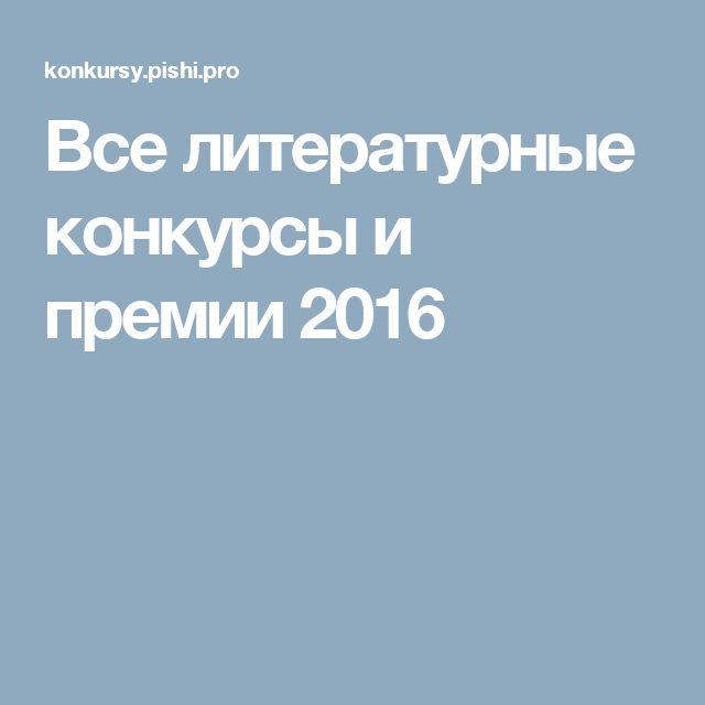 Все литературные конкурсы и премии 2016