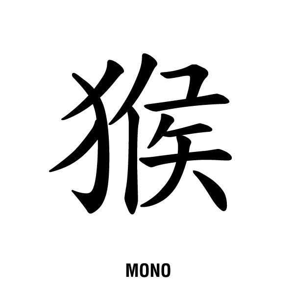 Ilustración gratis - Horóscopo chino  - Símbolo del mono