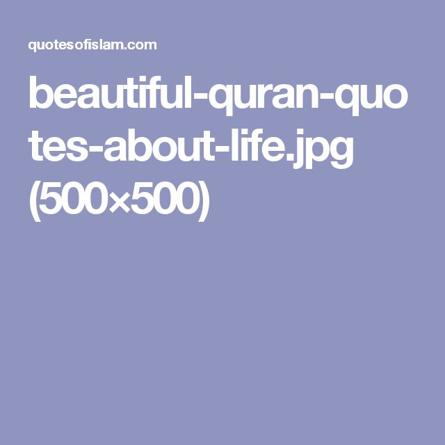 beautiful-quran-quotes-about-life.jpg (500×500)