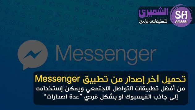 موقع الذكي للبرامج والتطبيقات تحميل برامج 2020 تحميل تطبيق ماسنجر Messenger آخر إصدار Video Chatting App Text