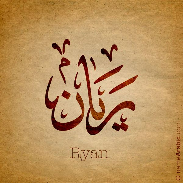 Image Result For ريان Calligraphy Name Arabic Calligraphy Tattoo Arabic Names