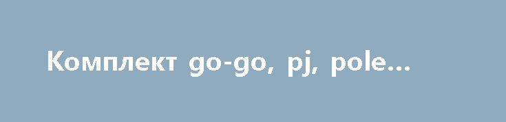 Комплект go-go, pj, pole dance http://brandar.net/ru/a/ad/komplekt-go-go-pj-pole-dance/  не парный(Новый)Размер SЛайкра,трикотажБретели регулируются,камни пришивныеЛимонно-черный цвет